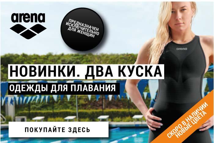 1bcaf902a3a3d Стартовые купальники и гидрокостюмы для женщин и девушек