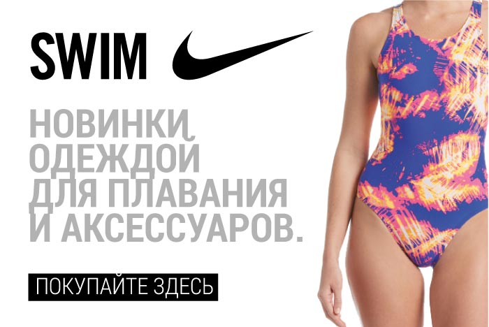 New Nike Collection